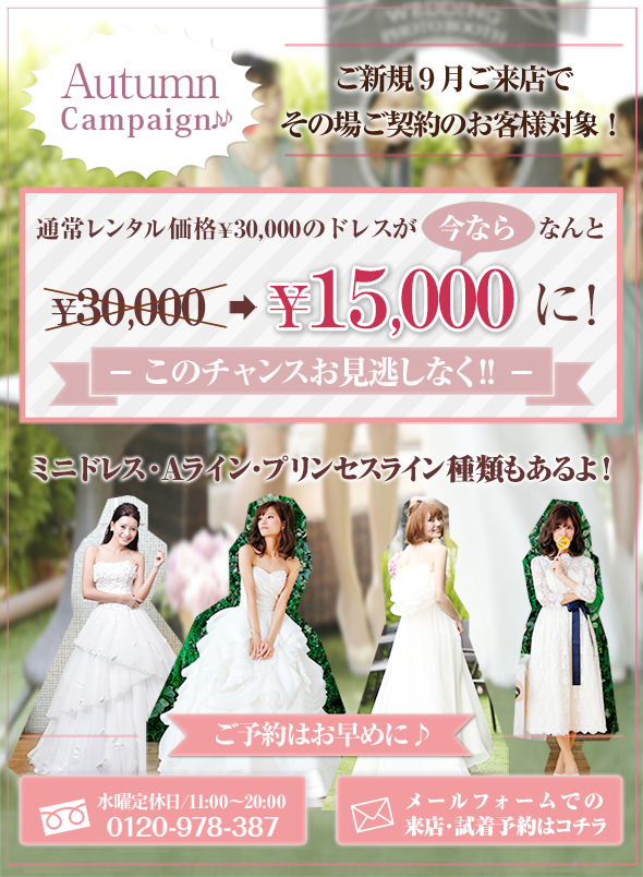 Autumn Campaign Campaign 9月ご来店のお客様限定キャンペーン