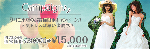 Summer Campaign Campaign 7月ご来店のお客様限定キャンペーン