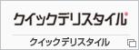 お手軽ケータリングなら東京のクイックデリスタイル