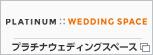 結婚式二次会・1.5次会の会場選びはプラチナウェディングスペース