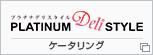 ケータリングは東京・首都圏対応のプラチナデリスタイル