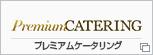 東京でのイベント用ケータリングなら【プレミアムケータリング】