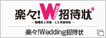 結婚式二次会の招待状なら楽々!Wedding招待状