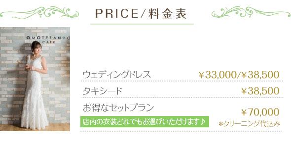 PRICE/料金表