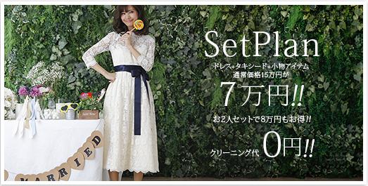 ドレス+タキシードのセットレンタルがお得!セットプラン