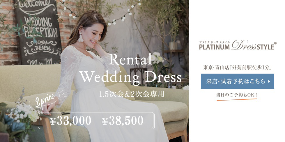 Wedding Party 1.5次会・2次会Dress 2泊3日レンタル ドレス単品は安心の2プライス