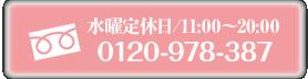 0120-978-387